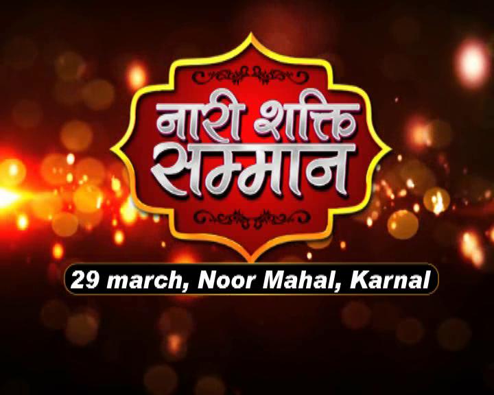 janta tv, Nari Shakti Samman, Felicitation Ceremony 2017