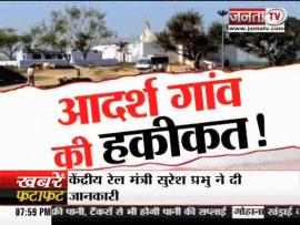 janta tv, behas hamari faisla aapka (04.04.17) आदर्श गांव की हकीकत !