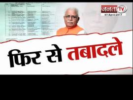janta tv, behas hamari faisla aapka (07.04.17)तबादलों पर क्या है सरकार की नीति ? part-1