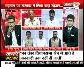 janta tv, behas hamari faisla aapka (12.04.17) ट्रांसपोर्ट ट्रांसफर और टेंशन