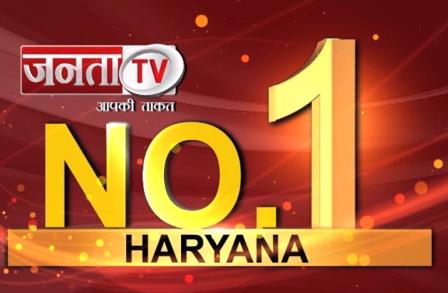 सबका पसंदीदा चैनल JANTA TV बना हरियाणा का नंबर वन चैनल. सभी दर्शकों को बहुत-बहुत बधाई.