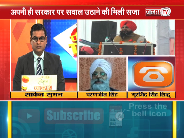 PUNJAB TODAY || Kulbir Singh Zira को मिली सजा