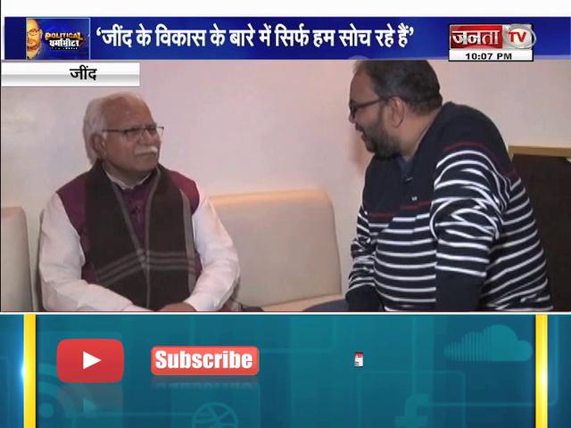 |जींद उपचुनाव में BJP के STAR प्रचारक हैं हरियाणा के मुख्यमंत्री