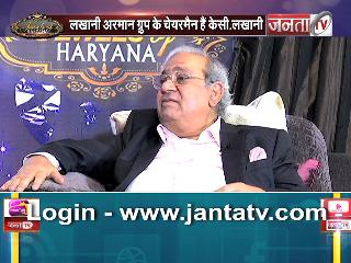 JEWELS OF HARYANA|| जानिए Lakhani के नाम से ब्रांड बनने तक की अनूठी दास्तान||  JANTA TV