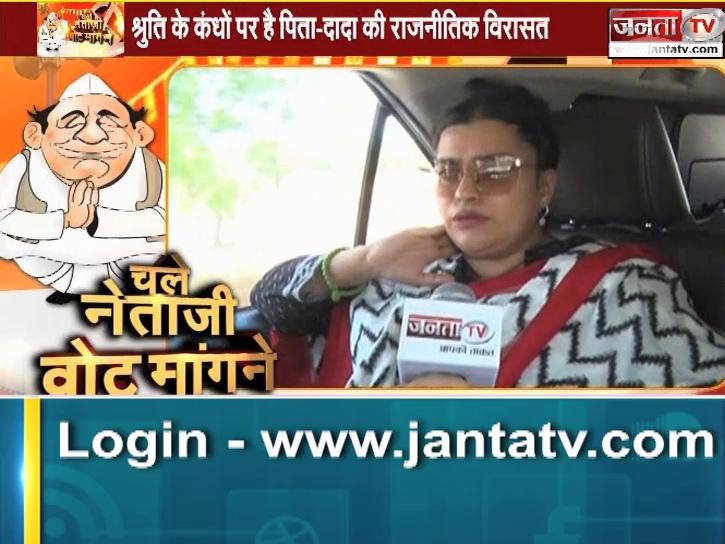 #CHALE_NETAJI_VOTE_MANGNE CONGRESS प्रत्याशी SHRUTI CHAUDHARY से JANTA TV की खास बातचीत