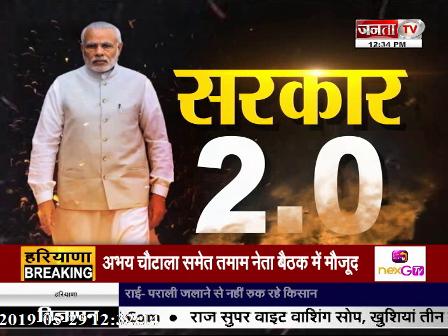 JANTA TV की खास पेशकश 'सरकार - 2.0'