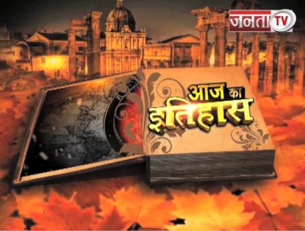 Janta TV। इतिहास के पन्नों में आज(12जून) का दिन