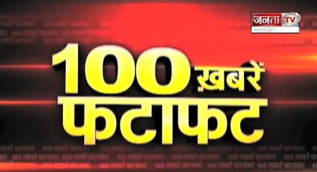 Janta TV देखिए दिनभर की बड़ी खबरें फटाफट अंदाज में