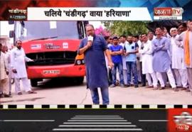 हरियाणा की सियासत टटोलने निकली चंडीगढ़ EXPRESS, सूबे की सियासत पर होगी पैनी नजर