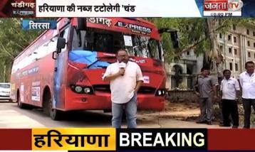 सिरसा का सियासी पारा नापने पहुंची चंडीगढ़ EXPRESS, सियासी सफर में राजनीति के दिग्गज मौजूद