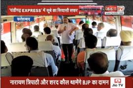 चंडीगढ़ EXPRESS: #BJP, #CONGRESS पर करेंगे बात, लेकिन #INLD पर क्यों बात नहीं करना चाहते#JJP नेता?