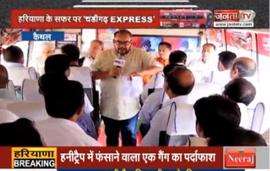 CHANDIGARH EXPRESS: #BJP नेता रॉकी मित्तल ने #CONGRESS नेता रणदीप सुरजेवाला से मांग कैथल का हिसाब