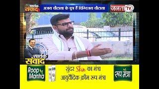 #SARTHAKSAMVAD||इस विधानसभा चुनाव में #INLD को कहां देखते हैं #DIGVIJAY_CHAUTALA ||#JANTATV
