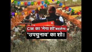 पच्छाद उपचुनाव के लिए #CONGRESS और #BJP ने झोंकी ताकत