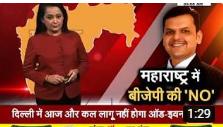 MAHARASHTRA में विपक्ष में बैठने को तैयार BJP