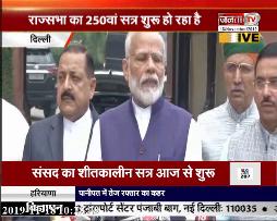 देखें संसद सत्र से पहले PM MODI का मीडिया को संबोधन,कहींं ये बड़ी बातें
