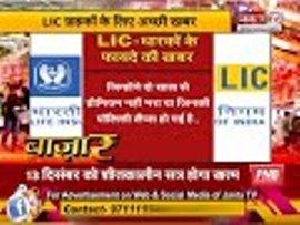 बाजार ||  LIC धारकों के लिए आई ये अच्छी खबर || JANTATV