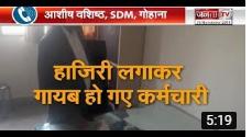 ROHTAK : राज्यमंत्री Anoop Dhanak पर महिला वकील ने लगाए ये गंभीर आरोप