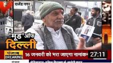 MOOD OF DELHI || देखें क्या है Rajendra Nagar विधानसभा सीट के लोगों का मूड || JANTA TV