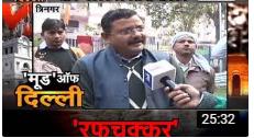 MOOD OF DELHI || देखें क्या है TRI NAGAR विधानसभा सीट के लोगों का मूड || JANTA TV