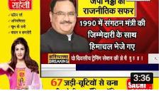 #BJP के नए 'बॉस' बने जेपी नड्डा, निर्विरोध चुने गए पार्टी के अध्यक्ष