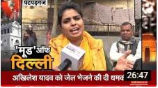 MOOD OF DELHI || देखें #PATPARGANJ विधानसभा सीट की जनता की क्या है राय || JANTA TV