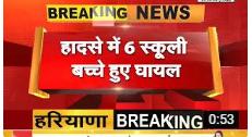 #DELHI : #DTC की बस से टकराकर पलटी स्कूल की बस,  6 बच्चे घायल