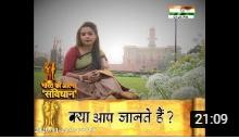 #Republic_Day_2020 : भारत की आत्मा 'संविधान' || PART - 2