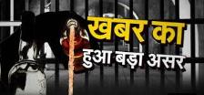 #HIMACHAL की जेल में कैदी छलका रहे थे जाम,#JANTATV ने दिखाई खबर हुआ बड़ा असर
