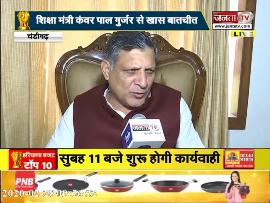 HARYANA  BUDGET से पहले शिक्षा मंत्री Kanwar Pal Gujjar से JANTA TV की खास बातचीत