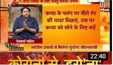 Shubh Vivah || विवाह के लिए ज्योतिष उपाय || JANTA TV