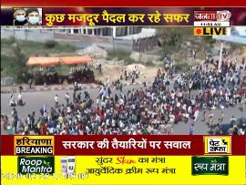 LOCKDOWN तोड़ यूपी-बिहार के लिए निकली जनता, DELHI बॉर्डर पर मजदूरों का हुजूम