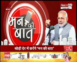 Mann Ki Baat में बोले PM MODI- LOCKDOWN से परेशानी पर माफी, लेकिन ये जरूरी था
