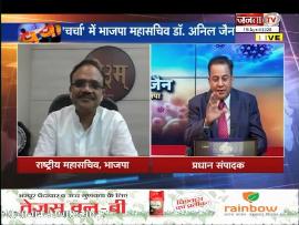 Charcha |BJP के महासचिव डॉ. अनिल जैन EXCLUSIVE || JANTA TV
