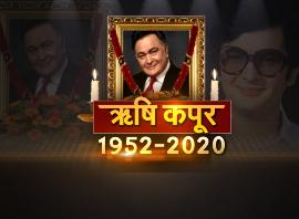 MUMBAI : अब बॉलीवुड के दिग्गज अभिनेता ऋषि कपूर का निधन, शोक में डूबा बॉलीवुड