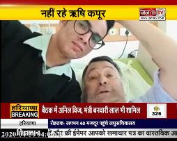 अस्पताल के बेड पर भी मुस्कुराते दिखे RISHI KAPOOR, इमोशनल कर देगा आखिरी वीडियो