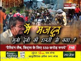 CONGRESS नेता रणदीप सुरजेवाला ने मजदूरों की संवेदना में जारी किया 'ऑडियो-पोस्टकार्ड'
