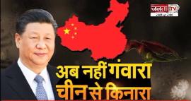 पाक से पहले अब चीन होगा खाक !