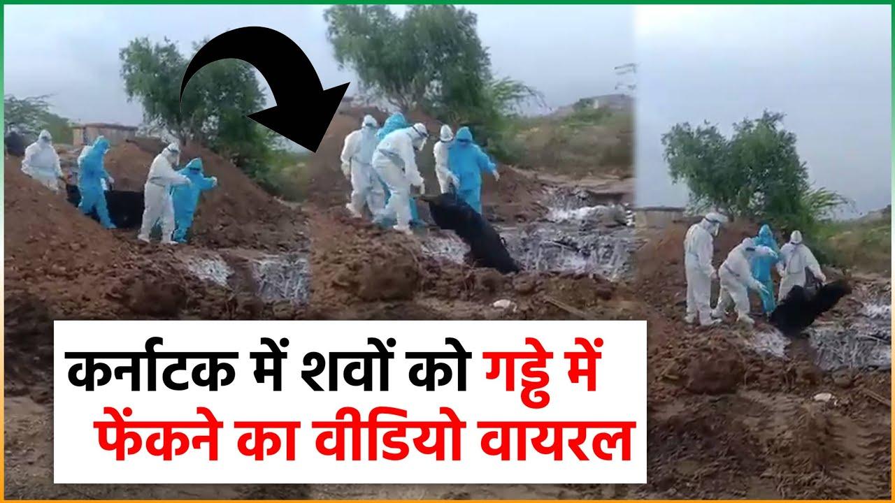 कोरोना से मृत लोगों के शव गड्ढे में फेंकने के वीडियो पर Karnataka में मचा बवाल