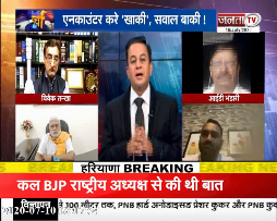 Vikas Dubey Encounter|| Chief Editor Dr Himanshu Dwivedi के साथ- एनकाउंटर करे 'खाकी',सवाल बाकी !