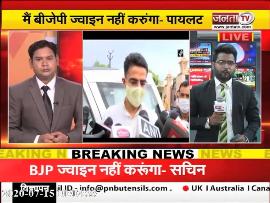 BJP ज्वॉइन करने की अफवाहों पर बोले SACHIN PILOT