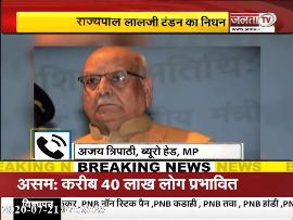 नहीं रहे Lalji Tandon, पीएम मोदी ने दी श्रद्धांजलि, यूपी में 3 दिन का राजकीय शोक
