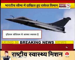 RAFALE का भारतीय एयरस्पेस में ऐसे हुआ स्वागत, सुनें पायलट की बातचीत
