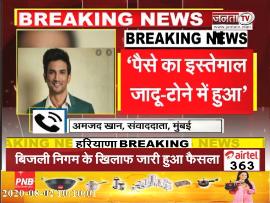 SUSHANT SUICIDE CASE : अभिनेता सुशांत सिंह की बैंक डिटेल से हुआ बड़ा खुलासा