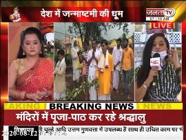 देशभर में जन्माष्टमी की धूम,घर बैठे JANTA TV पर करें DELHI के इस्कॉन मंदिर के दर्शन
