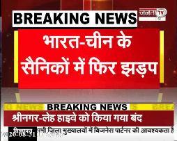 भारत-चीन सैनिकों के बीच एक बार फिर हुई झड़प, भारतीय सेना ने दिया करारा जवाब