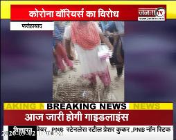 फतेहाबाद- स्वास्थ्य विभाग की टीम से छीनाझपटी, ग्रामीणों ने टूल-किट्स को लगाई आग