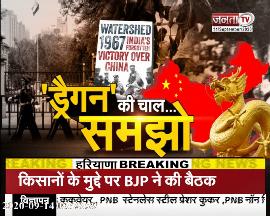 चीन ने कई मौके पर भारत के खिलाफ रचे षड़यंत्र, अब ड्रैगन की चाल...समझो