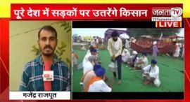 कृषि बिल के खिलाफ आज 'भारत बंद', पूरे देश में किसानों ने किया चक्का जाम
