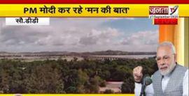 Mann Ki Baat के जरिए बोलें PM Modi- किसानों की मजबूती से मजबूत होगी आत्मनिर्भर भारत की नींव